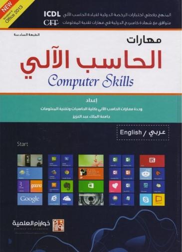 تحميل كتاب مهارات الاتصال بثقة pdf