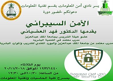 كلية الحاسبات وتقنية المعلومات برابغ جامعة الملك عبد العزيز المملكة العربية السعودية